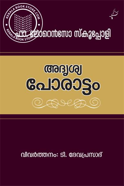 Cover Image of Book Adhrusyaporattom