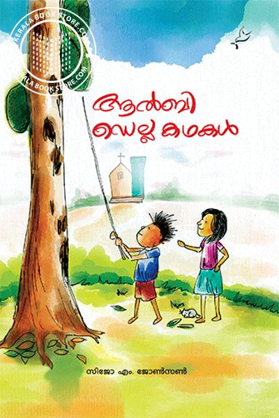Cover Image of Book ആൽബി ഡെല്ല കഥകൾ