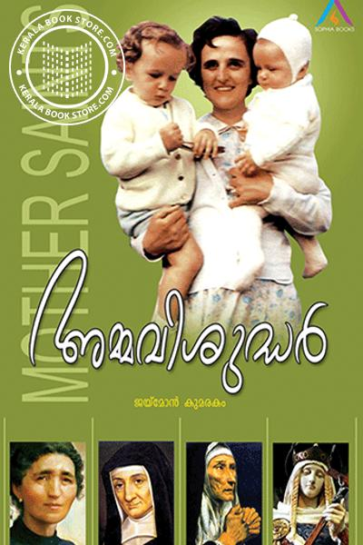 Cover Image of Book Ammavisudhar