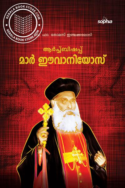 Cover Image of Book ആർച്ച്ബിഷപ് മാർ ഈവാനിയോസ്