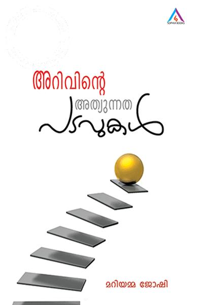 Cover Image of Book Arivinte Athyunnatha Padavukal