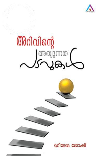 Image of Book Arivinte Athyunnatha Padavukal