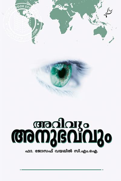 Image of Book Arivum Anubhavavum