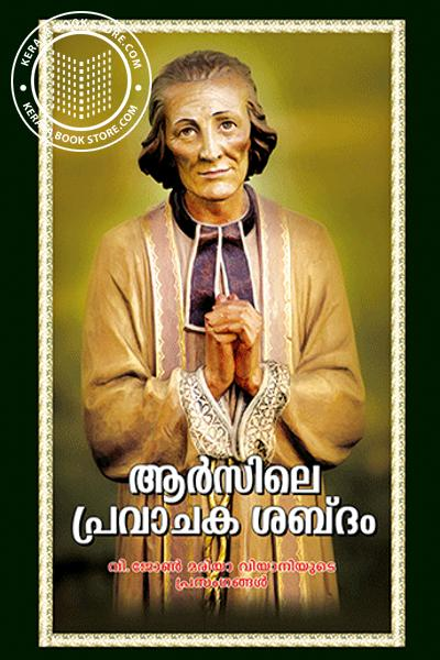 Cover Image of Book Arsile Pravachaka Sabdham