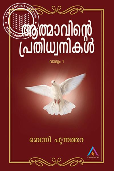 Cover Image of Book Atmavinte Pradidwanikal vol 1