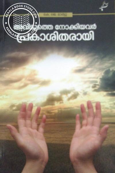 Cover Image of Book അവിടുത്തെ നോക്കിയവർ പ്രകാശിതരായി