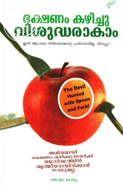 Cover Image of Book ഭക്ഷണം കഴിച്ചു വിശുദ്ധരാകാം