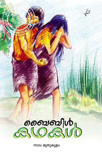 Cover Image of Book Bible Kathakal