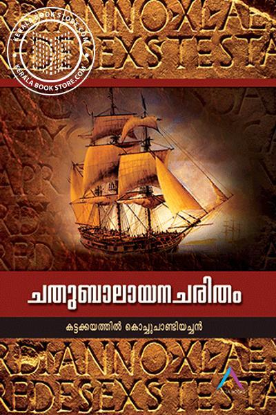 Image of Book Chathubalayana Charitham