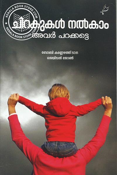 Cover Image of Book CHIRAKUKAL NALKAM AVAR PARAKKATTE
