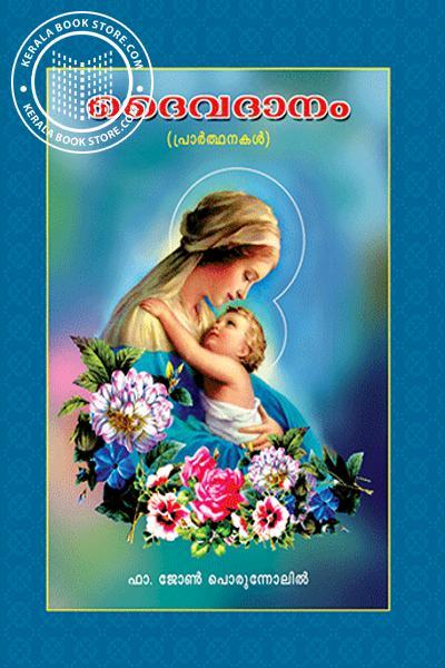 Cover Image of Book ദൈവ ദാനം