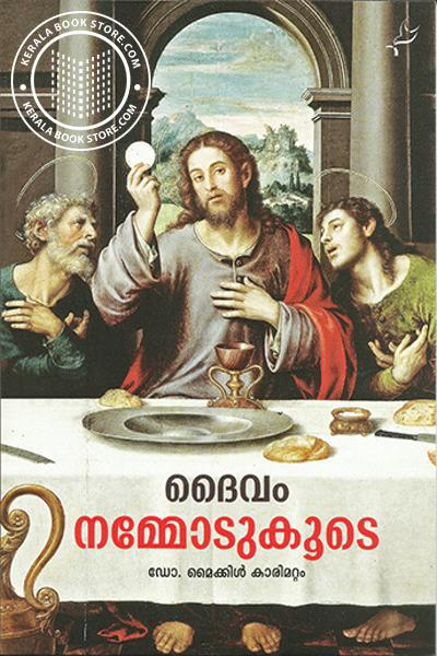 Cover Image of Book Daivam Nammodukoode