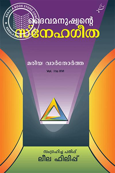 Cover Image of Book Daivamanushyante Snehageetha Vol 1 to 16