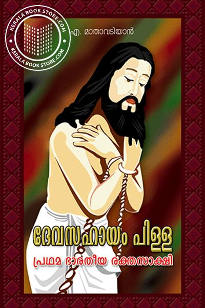 Cover Image of Book Devasahayam Pilla