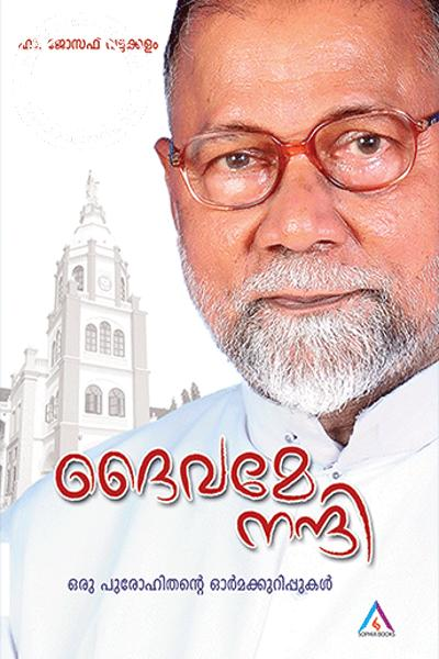 Image of Book Dhaivame Nanni