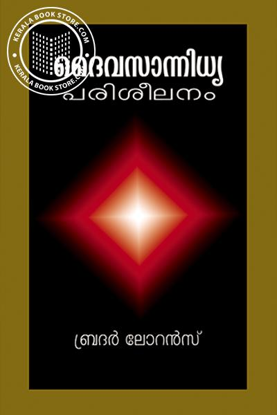 Cover Image of Book Dhaivasannidhya Pariseelanam