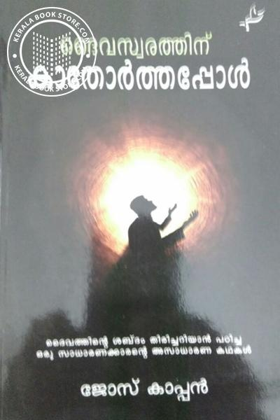 Cover Image of Book Dhaivaswarathinu Kathorthappol