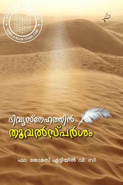 Cover Image of Book ദിവ്യസ്നേഹത്തിൻ തൂവൽസ്പർശം