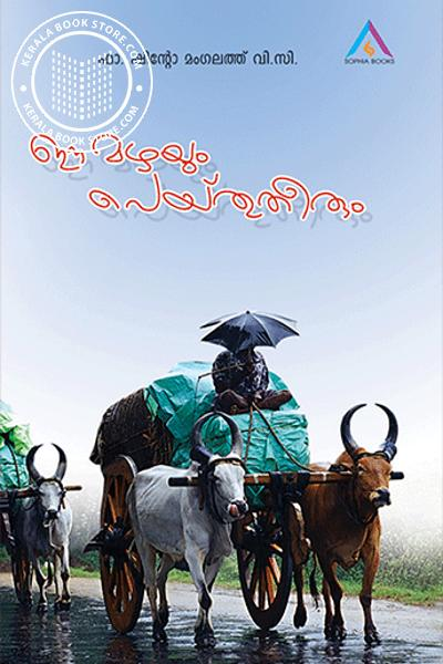 Cover Image of Book Ee Mazhayum Peythutheerum