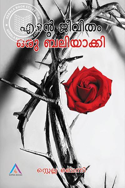 Cover Image of Book എൻ്റെ ജീവിതം ഒരു ബലിയാക്കി