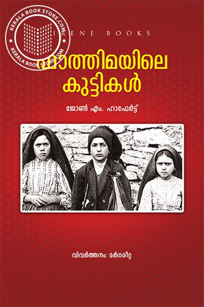 Cover Image of Book Fatimayile Kuttikal