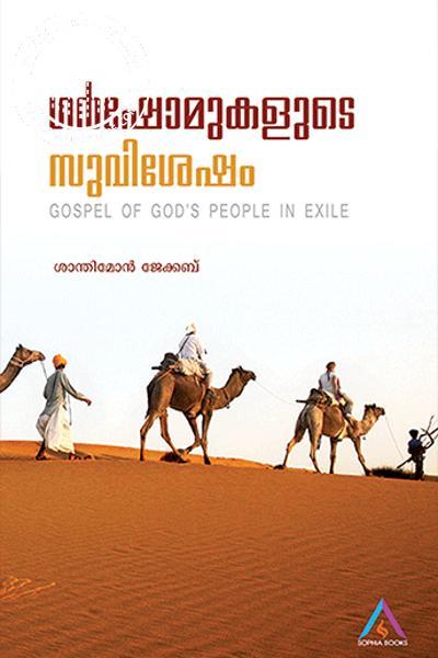 Image of Book Garshomukalude Suvisesham