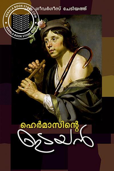 Cover Image of Book ഹെർമാസിന്റെ ഇടയൻ