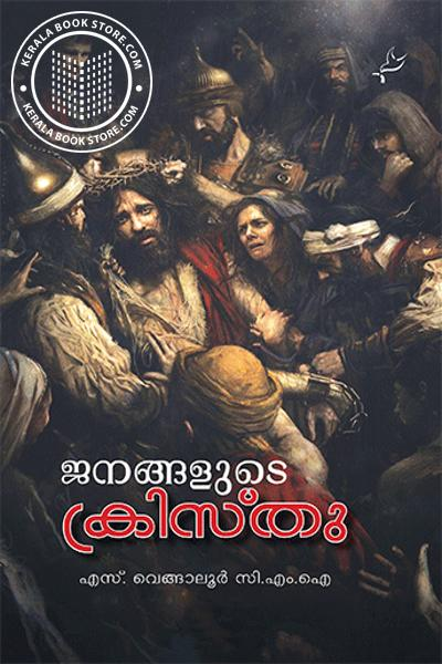 Image of Book Janangalude Christhu