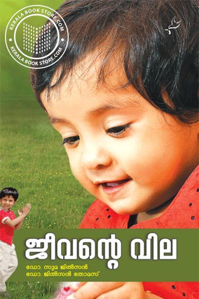 Cover Image of Book ജീവന്റെ വില