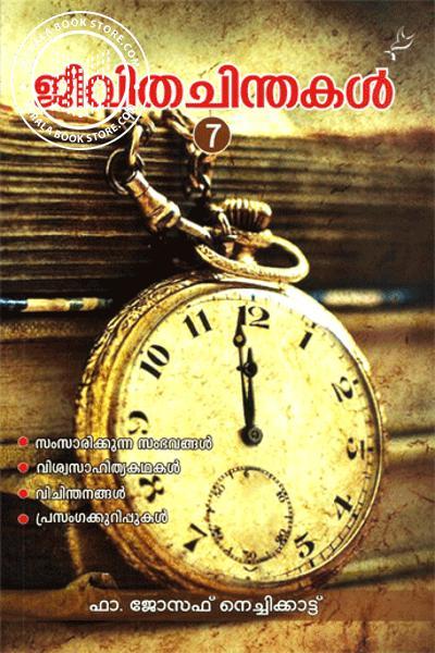 Cover Image of Book ജീവിതചിന്തകൾ Vol -7