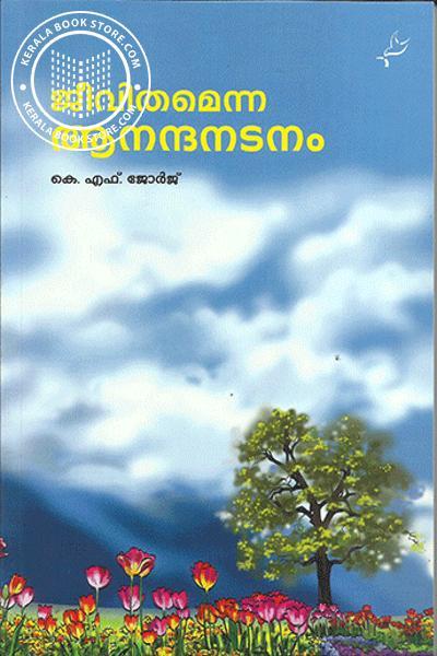 Cover Image of Book JEEVITHAMENNA ANANDANADANAM