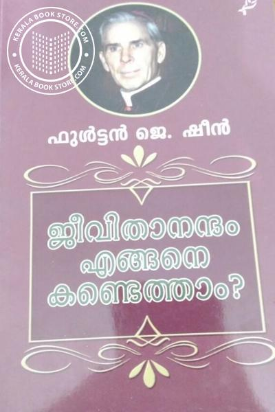 Cover Image of Book Jeevithanantham Engane Kandetham