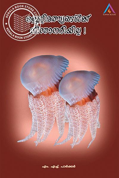 Image of Book Jelly Malsyangalkku Neenthaanariyilla