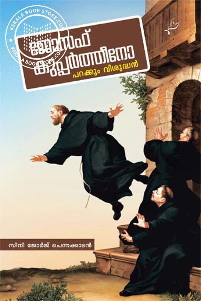 Cover Image of Book ജോസഫ് കൂപ്പർത്തീനോ - പറക്കും വിശുദ്ധൻ -