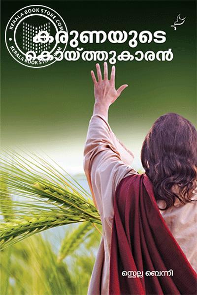 Cover Image of Book Karunayude Koithukaran