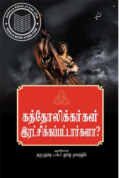 Cover Image of Book കത്തോലിക്കാരാൽ രച്ചിക്കപ്പറ്റാർകാല