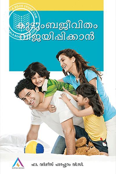 Cover Image of Book Kudumbajeevitham Vijayippikkan