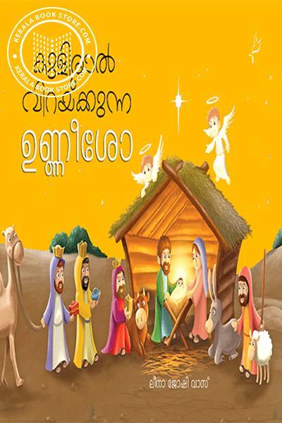 Cover Image of Book Kuliral Viraykkunna Unneesho