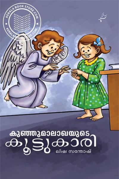 Image of Book Kunjumalakhayude Koottukaari