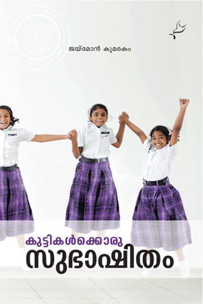 Cover Image of Book Kuttikalkkoru Subhashitham