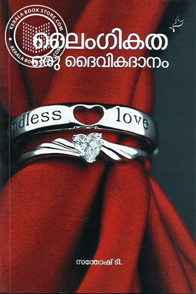 Cover Image of Book Laingikatha Oru Daivikadanam