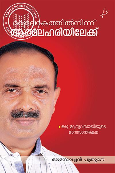 Image of Book Madyalokathilninnu Athmalahariyilekku