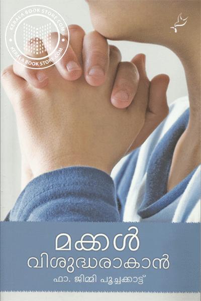 Cover Image of Book മക്കൾ വിശുദ്ധരാകാൻ