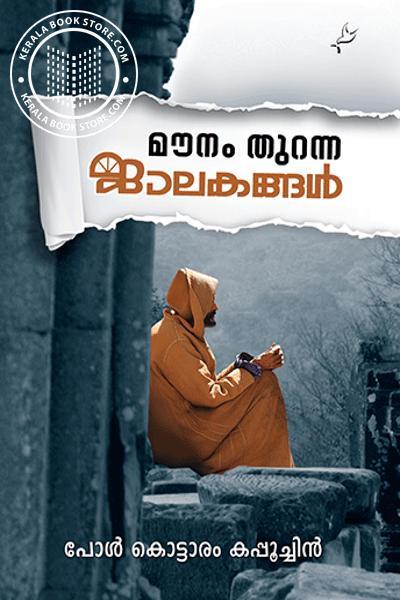 Image of Book Maunam Thuranna Jalakangal