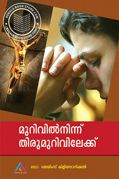 Cover Image of Book Murivilninnu Thirumurivilekku