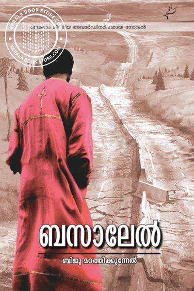 Cover Image of Book ബസാലേൽ