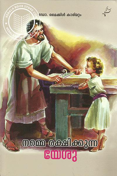 Cover Image of Book നമ്മെ രക്ഷിക്കുന്ന യേശു