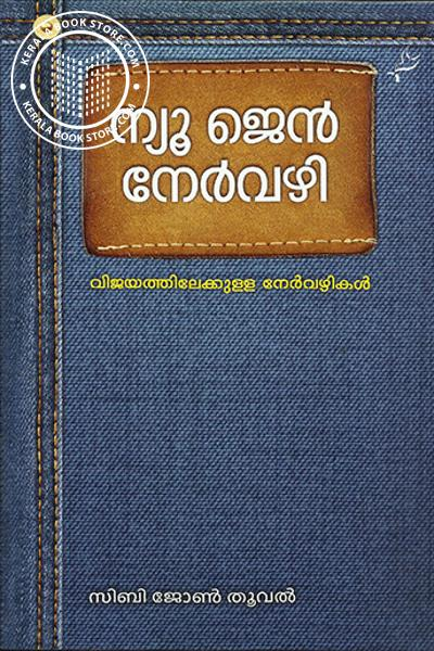 Image of Book NEW GEN NERVAZHI