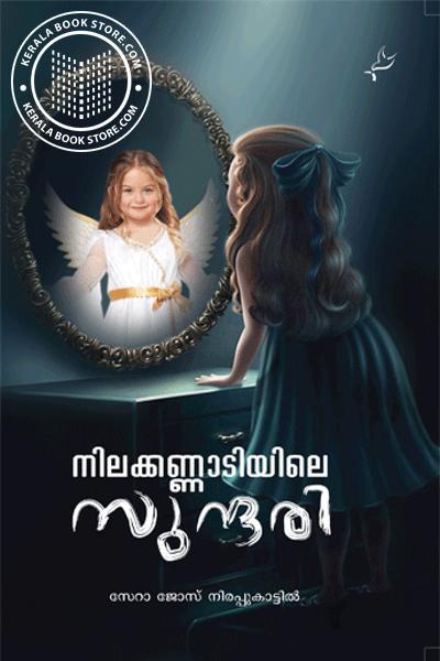 Cover Image of Book Nilakkannadiyile Sundari
