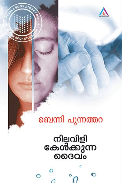 Cover Image of Book Nilavili Kelkkunna Dhaivam